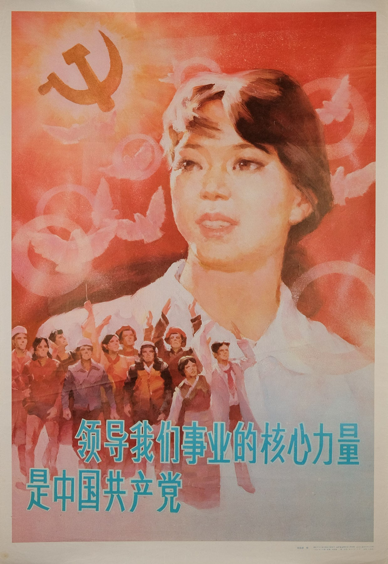 original vintage 1990 Chinese communist propaganda poster The core strength leading our cause is the Chinese Communist Party by Song Kejing