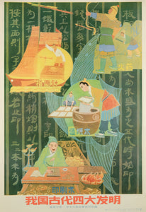 original vintage 1985 Chinese communist propaganda poster The four great ancient inventions of our country by Zhou Duanzhuang
