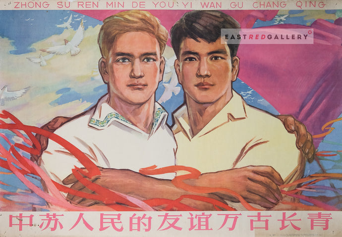 image of 1962 Chinese propaganda poster The friendship between the Chinese and Soviet people will last forever