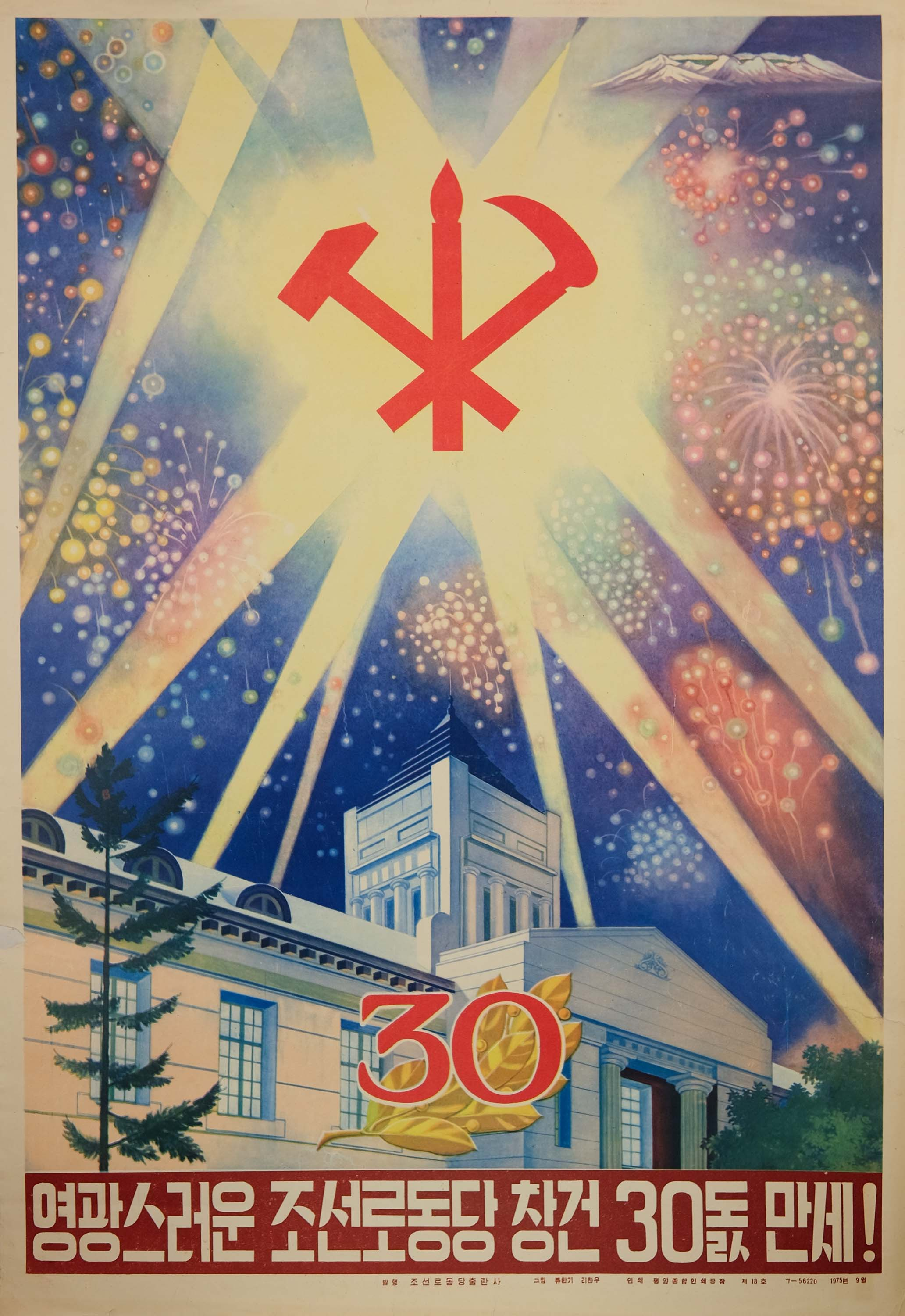 image of 1975 vintage original North Korean communist propaganda poster titled The glorious 30th anniversary of the Labour Party of the DPRK!