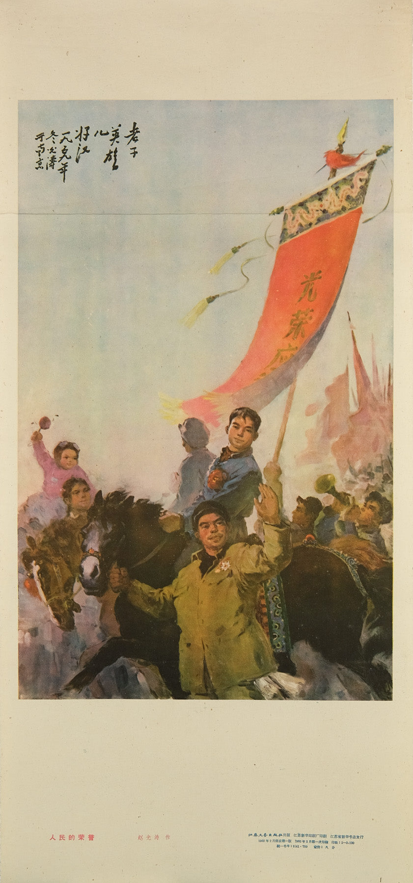 original vintage 1960 Chinese communist propaganda poster The glory of the people by Zhao Guangtao