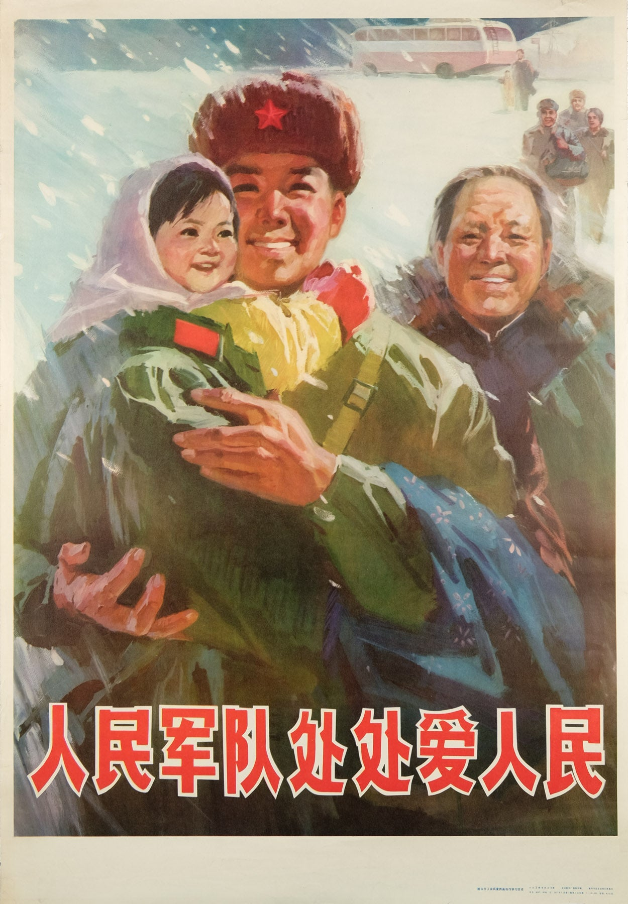 original vintage 1977 Chinese communist propaganda poster The people's armed forces love the people everywhere