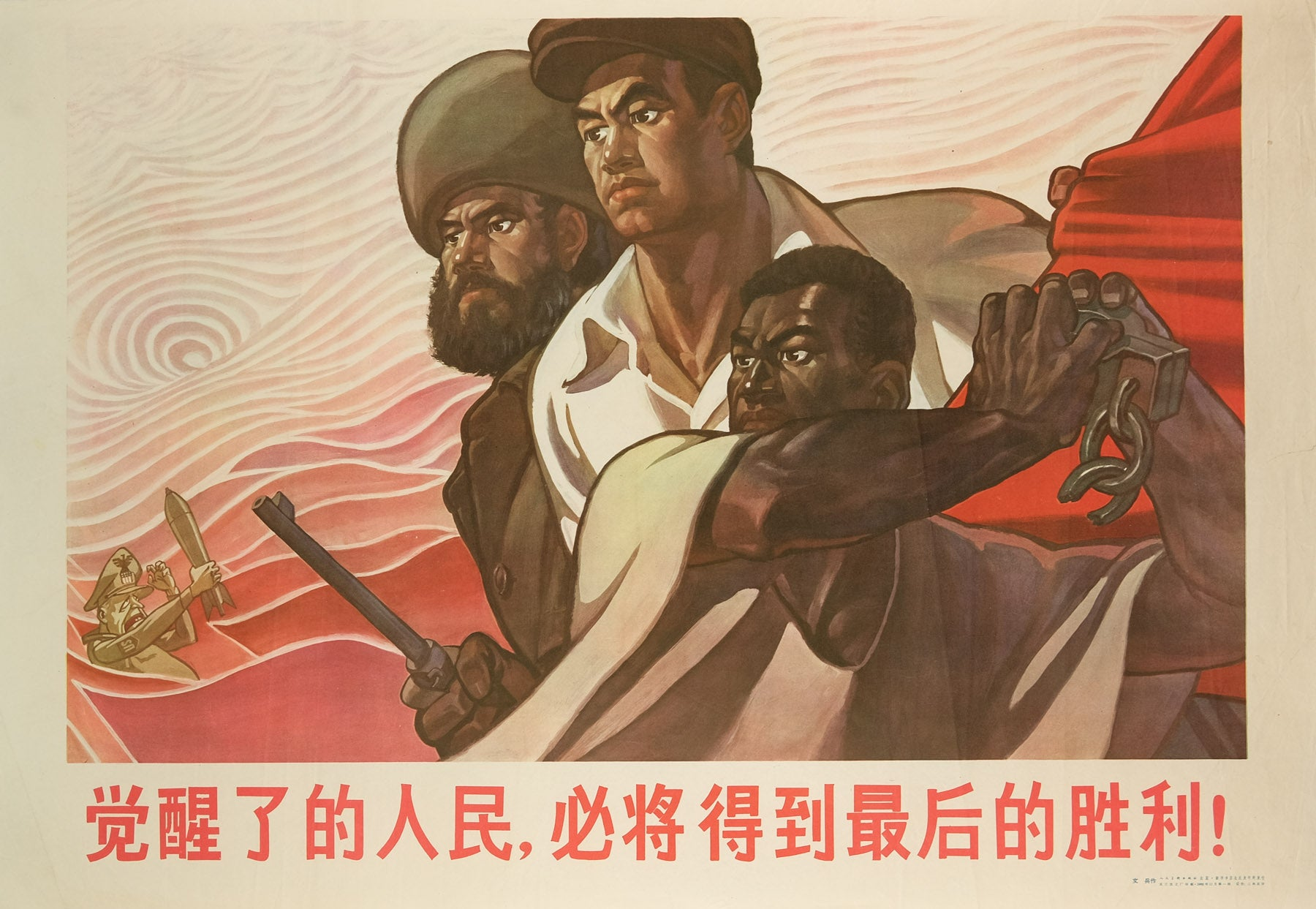 original vintage 1962 Chinese communist propaganda poster The peoples who have awoken to the truth by Wen Bing