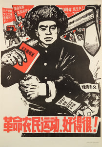 original vintage 1967 Chinese communist propaganda poster The revolutionary peasant movement is great!