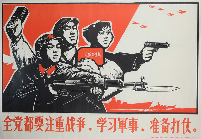 image of Chinese poster The whole party must focus on war, study military affairs, prepare to go to war