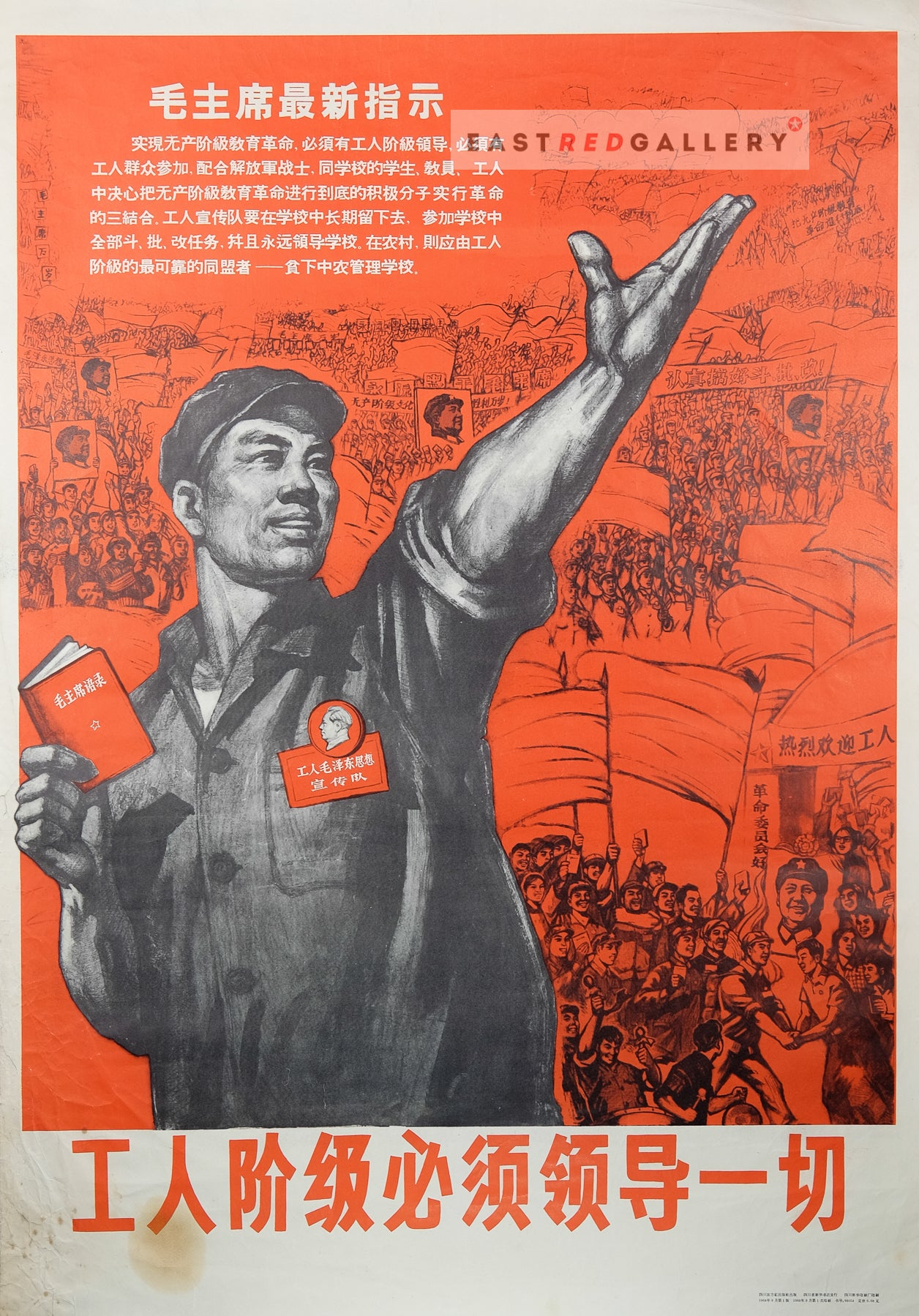 Image of original Chinese propaganda poster The working classes must lead everything