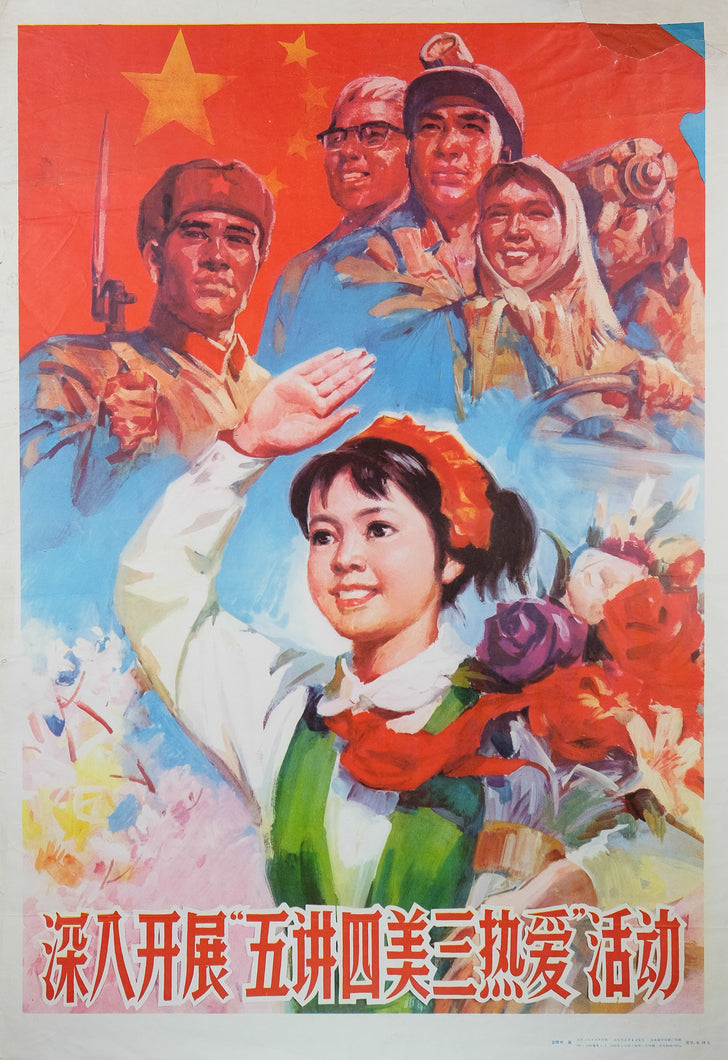 image of Chinese poster Thoroughly develop the 'Five Stresses, Four Points of Beauty, and Three Loves' movement