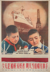 original vintage 1960 Chinese communist propaganda poster Today's model ship hobbyists by Deng Zhiying and Jin Guiquan