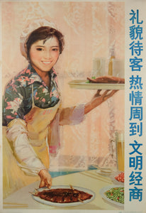 original vintage 1983 Chinese communist propaganda poster Treat customers politely by Mao Wenbiao