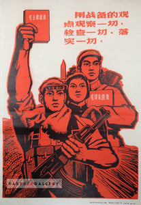 image of 1969 Chinese propaganda poster Use a combat-ready standpoint to observe everything, examine everything, determine everything
