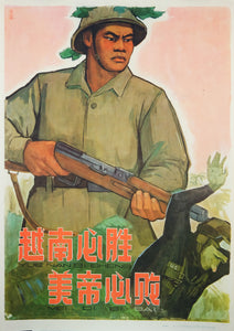 image of 1965 Chinese poster Vietnam must be victorious, American imperialism must be defeated
