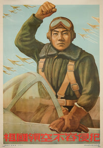 original vintage 1951 Chinese communist propaganda poster Violation of our country's airspace by Zhang Jiayan, Jin Shukun, Wang Gan