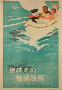 original vintage 1959 Chinese communist propaganda poster Wish our children a splendid future by Zhang Li and Shen Qi