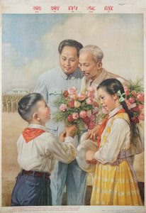 image of 1959 Chinese poster A close friendship