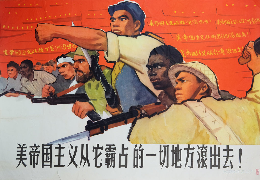 Authentic 1964 Chinese propaganda poster American imperialism get the hell out of all places it has forcibly occupied! by Yin Rongsheng
