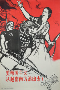 Authentic 1965 Chinese propaganda poster American imperialism get the hell out of South Vietnam! by Zhang Fulong