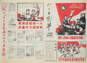 Authentic 1967 poster Fifteenth of August Zhanbi by Fifteenth of August Zhanbi Editorial Department