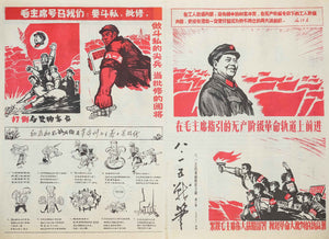 original 1967 Chinese propaganda poster newspaper sheet Fifteenth of August Zhanbi