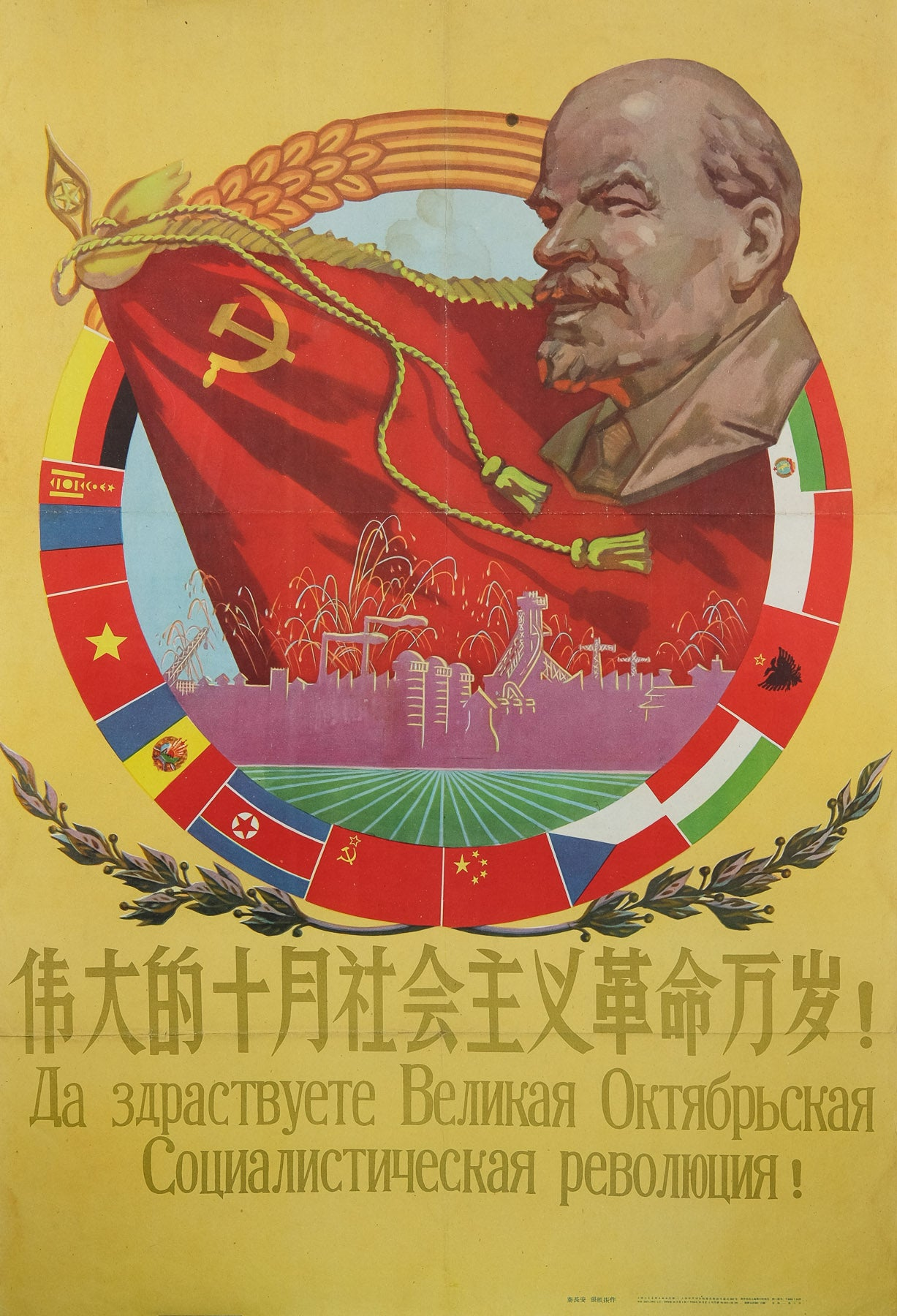 Authentic 1958 Chinese propaganda poster Long live the Great October Socialist Revolution! by Qin Chang'an and Zhang Weizhen