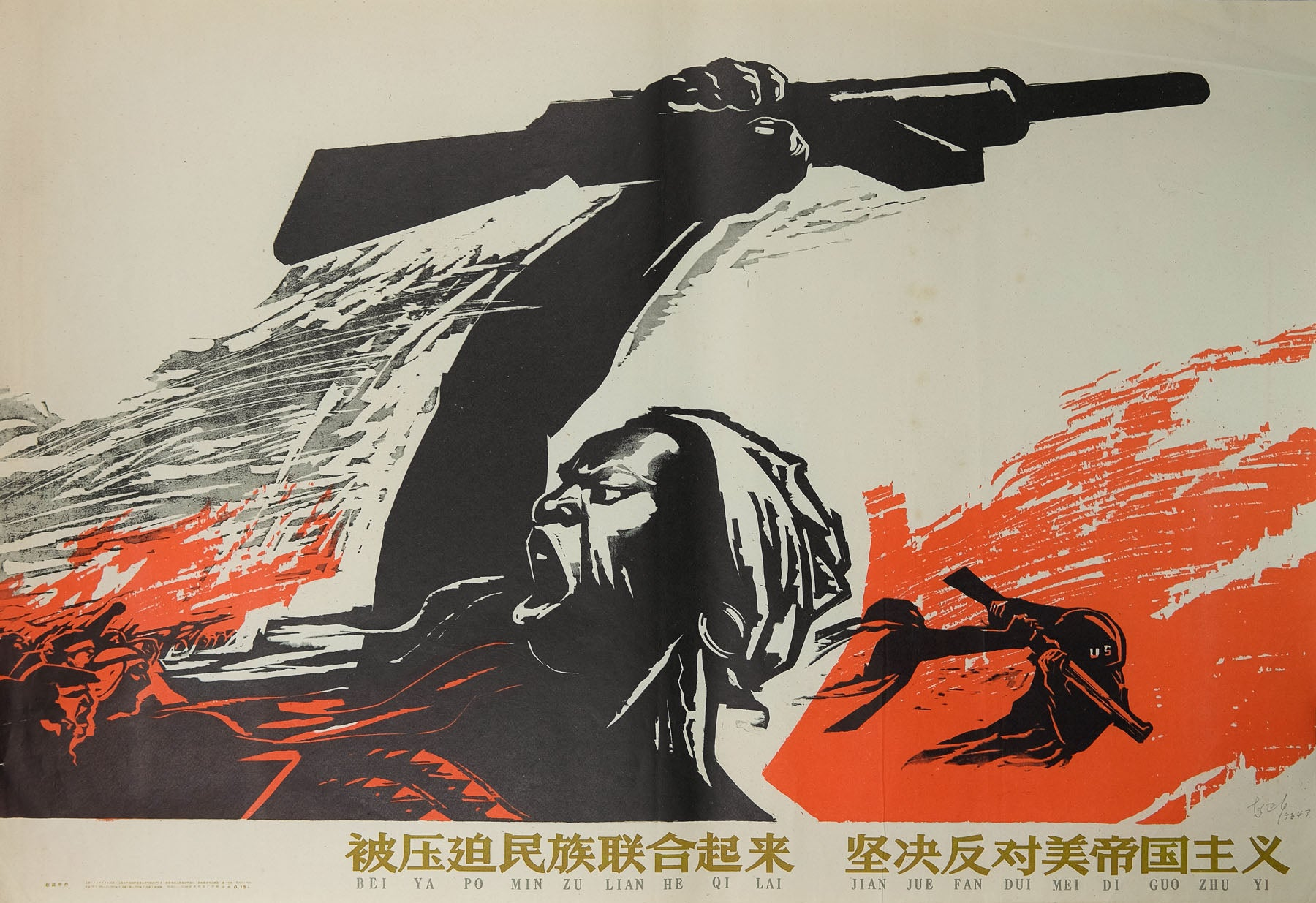 Authentic 1964 Chinese propaganda poster Oppressed ethnic groups, unite together and firmly fight American imperialism by Zhao Yannian