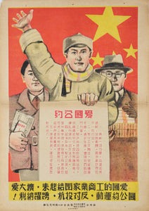 Authentic 1951 Chinese propaganda poster Patriotic Pledge by Suzhou Fine Arts Association
