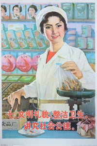 original 1983 Chinese propaganda posters set of eight Regulations for staff and workers by various artists