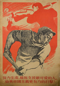 Authentic 1952 Chinese propaganda poster Strive in production deal the American imperialists an even harder blow