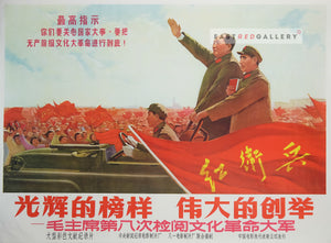 image of original 1966 Chinese propaganda poster The glorious model, the great beginning
