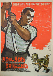 Authentic 1964 Chinese propaganda poster The people of the Congo must be victorious! American imperialism must be defeated!