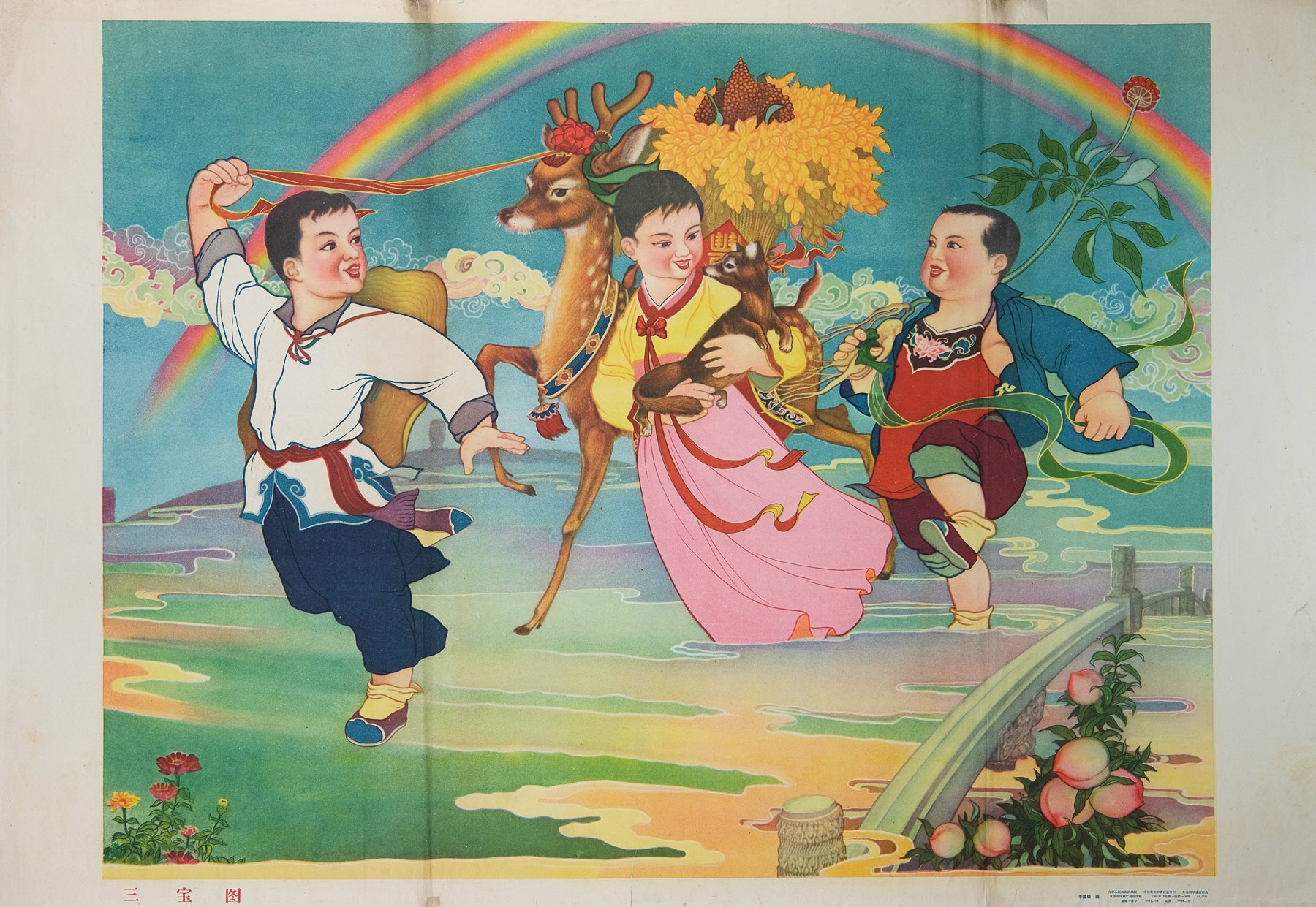 image of 1960 Chinese poster Three treasures