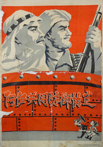image of authentic Chinese poster United Arab Republic and Republic of Iraq joint defence agreement by Lu Hua