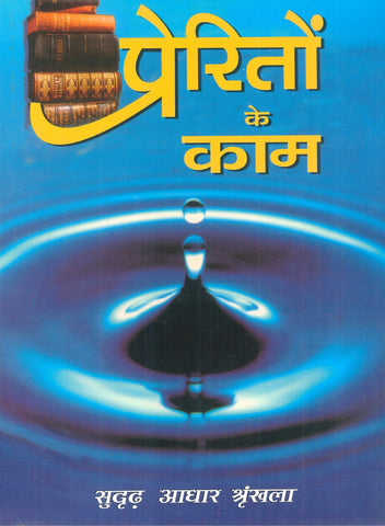 Hindi Firm Foundations Secure in Christ: Study Guide (Download)
