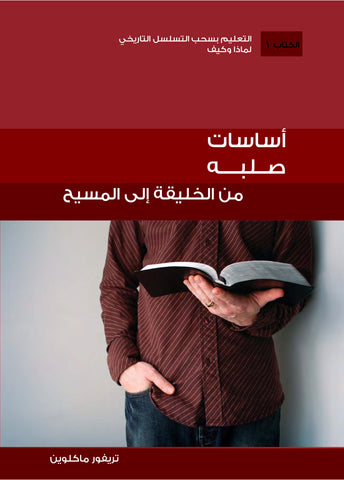 Arabic Firm Foundations Creation to Christ (download)