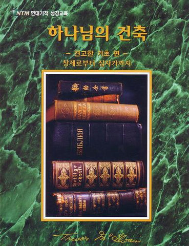 Korean - Creation to Christ  (Print)