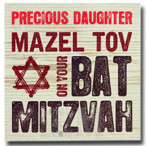 15cm - Precious Daughter Mazel Tov On Your Bat -DV