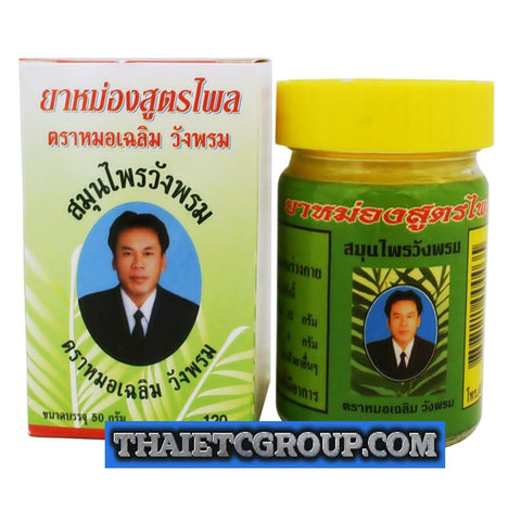 Wangphrom Yellow Thai Herbal Balm Relief Pain Anti-inflammatory Swelling OTOP
