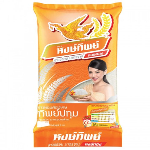 HONGTHIP THIP PRATHUM RICE 5 KG. - THAI ETC GROUP