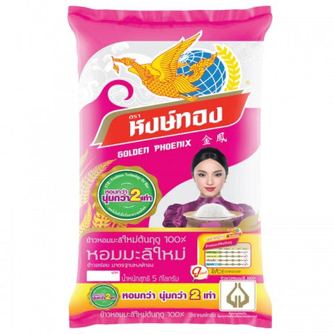 HONGTHONG JASMINE RICE 100% 5 KG.kg) - THAI ETC GROUP