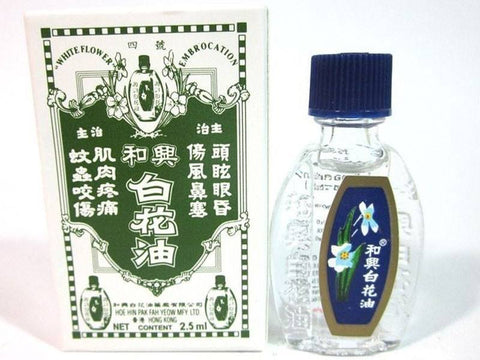 12 BOTTLES WHITE FLOWER OIL 2.5ML HOE HIN PAK FAH YEOW EMBROCATION ANALGESIC