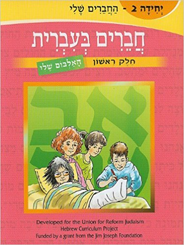 Friends in Hebrew: My Photo Album (Hebrew)