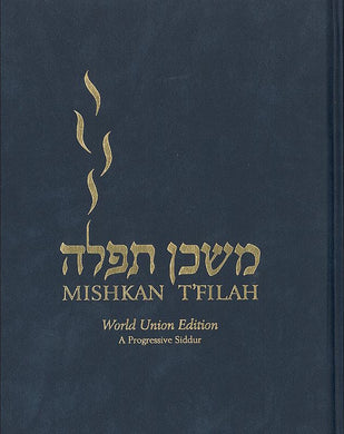 Siddur Mishkan T'filah - World Union Edition