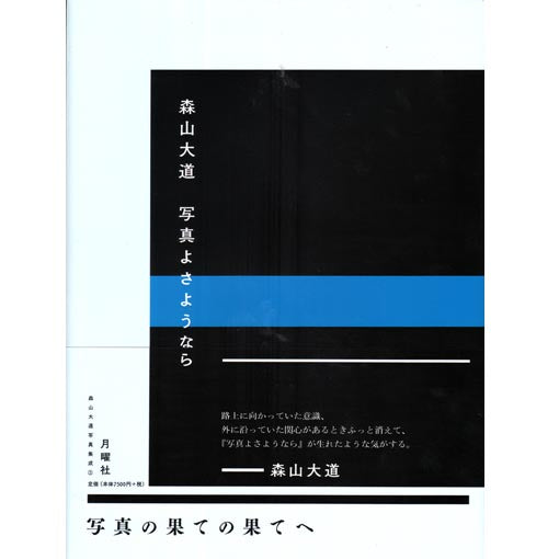 Daido Moriyama: Farewell Photography (Signed, Japanese edition)