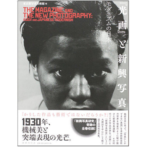The Magazine and the New Photography: KOGA and Japanese Modernism
