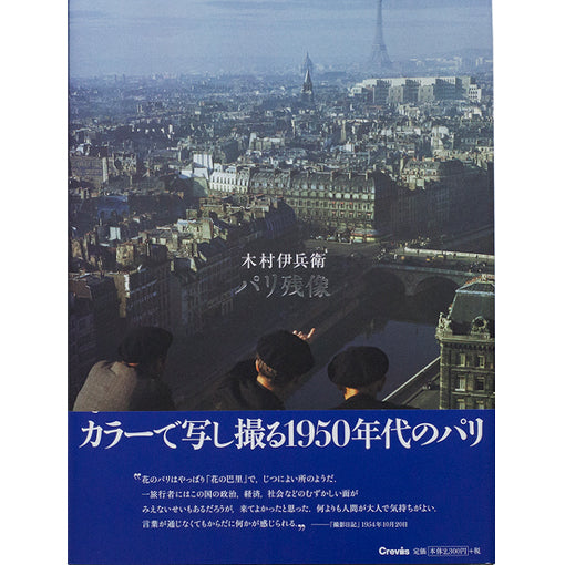 Ihei Kimura: Afterimage of Paris 1950s