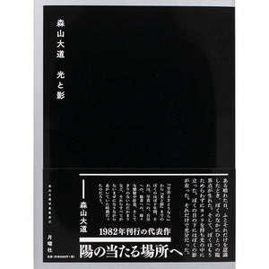 Daido Moriyama: Light and Shadow(Japanese Version, Signed)