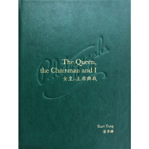 Kurt Tong: The Queen, The Chairman and I