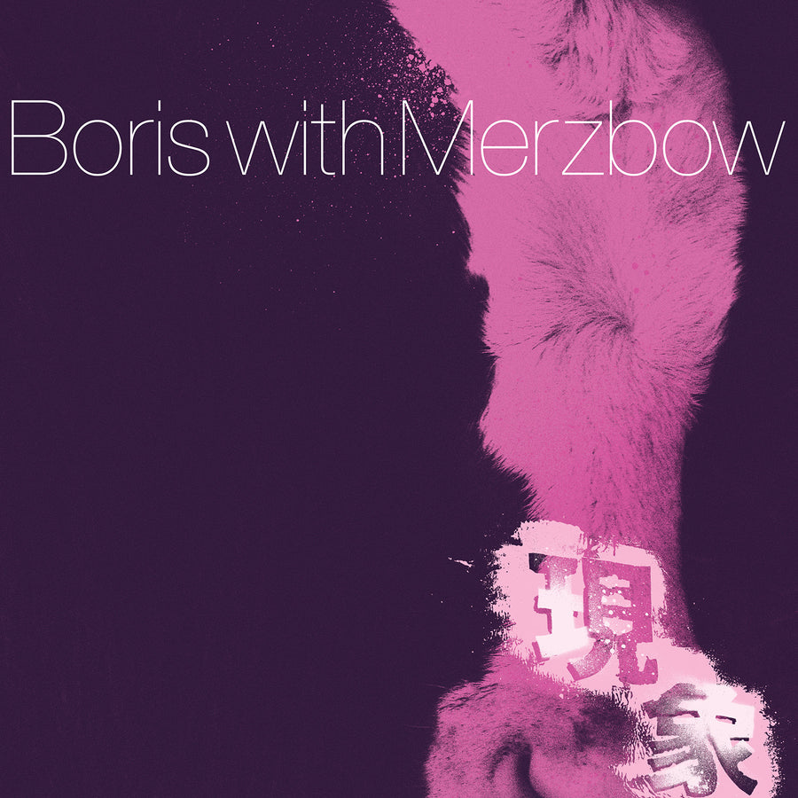 "BORIS WITH MERZBOW ""Gensho Part 2"" 2xLP"