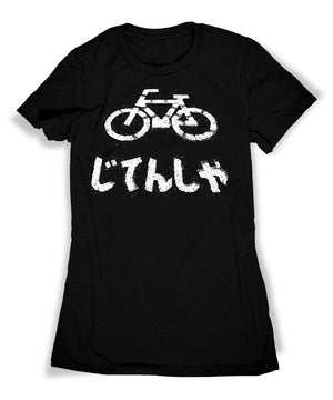 Bike Sign T-shirt