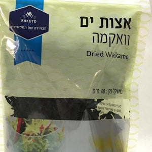 Dried Wakame 40g