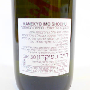 Shochu Kanekyo Imo 900ml